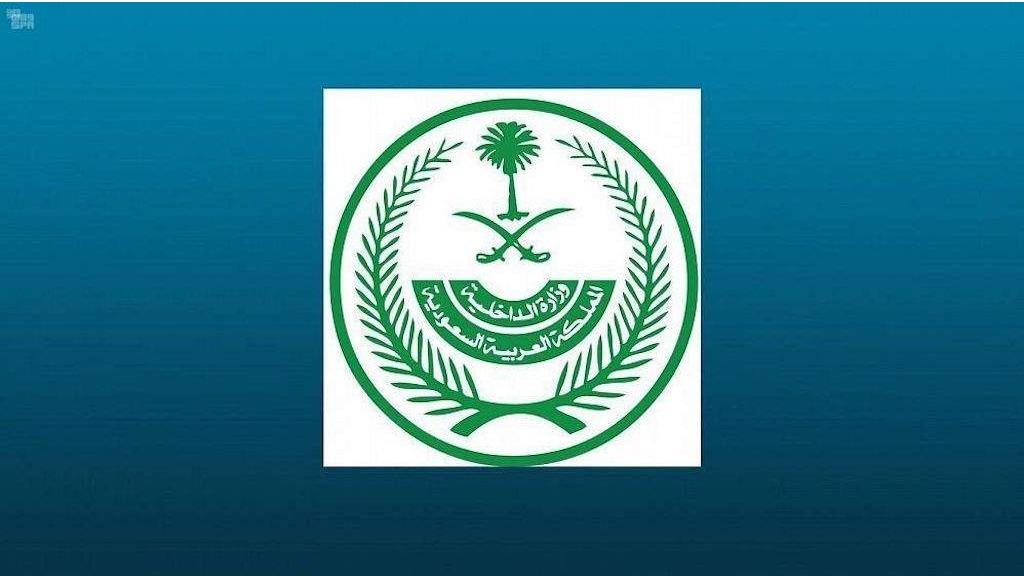 Saudijska Arabija odgodila ukidanje ograničenja putovanja i otvaranje granica