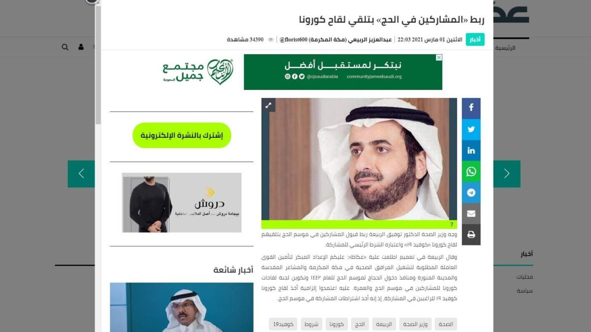 Saudijski ministar Al-Rabiah: Vakcinisanje obavezno za sve koji žele raditi na organizaciji hadža